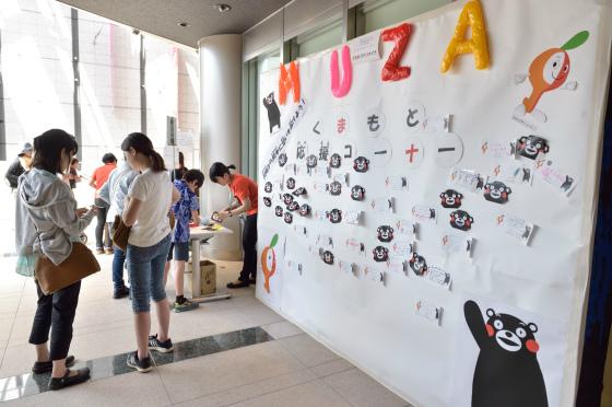 〔写真〕熊本震災への応援メッセージコーナー。寄付を募ると同時に、応援メッセージの募集をしました。メッセージ1枚1枚はスライドショーにして、熊本のホールの方へお送りしました。
