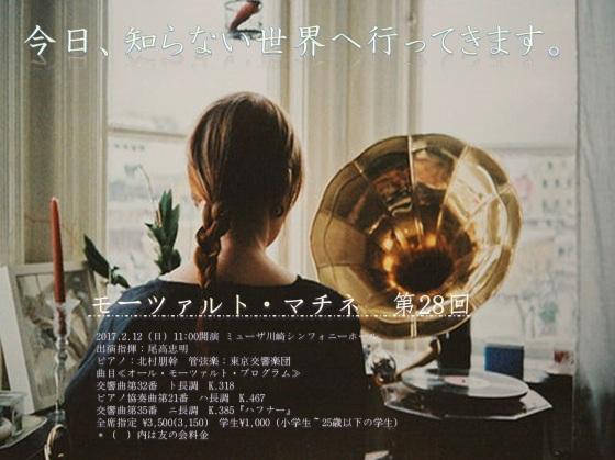 【画像】インターン生が考えた広告。蓄音機に向かって女性が座っている写真に「今日、知らない世界へ行ってきます」のコピーが書かれています。