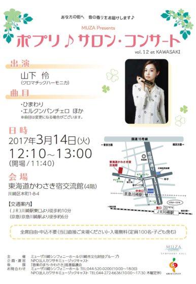 【画像】ポプリ♪サロン・コンサートのチラシ