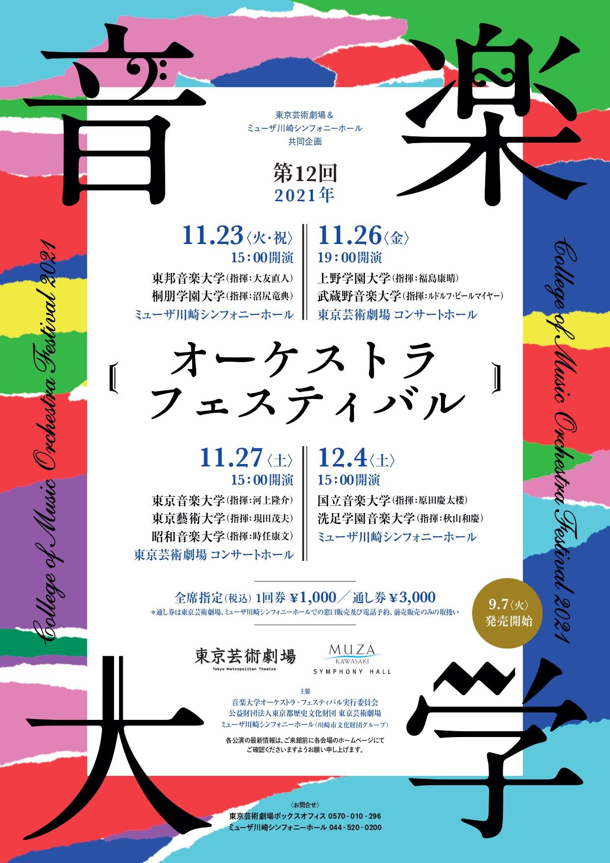 第12回 音楽大学オーケストラ・フェスティバル2021