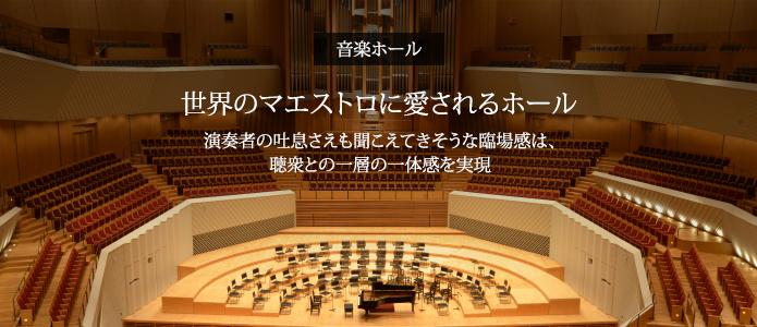 音楽ホール 世界のマエストロに愛されるホール 演奏者の吐息さえも聞こえてきそうな臨場感は、聴衆との一層の一体感を実現