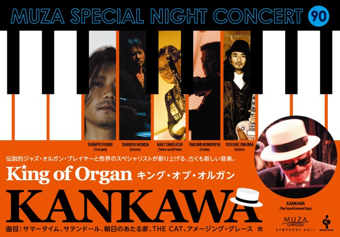 King of Organ KANKAWA