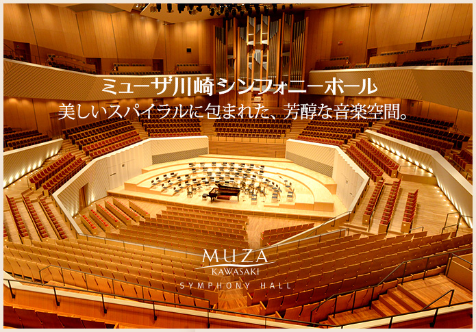 http://www.kawasaki-sym-hall.jp/index/img/index_visual/Main_hall.jpg
